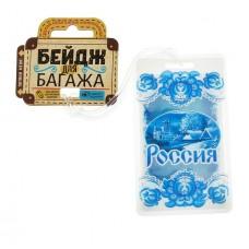 """Бирка на чемодан """"Россия"""""""