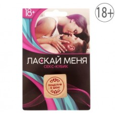 "Кубик ""Ласкай меня"" 18+"