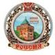 Символика Нижний Новгород